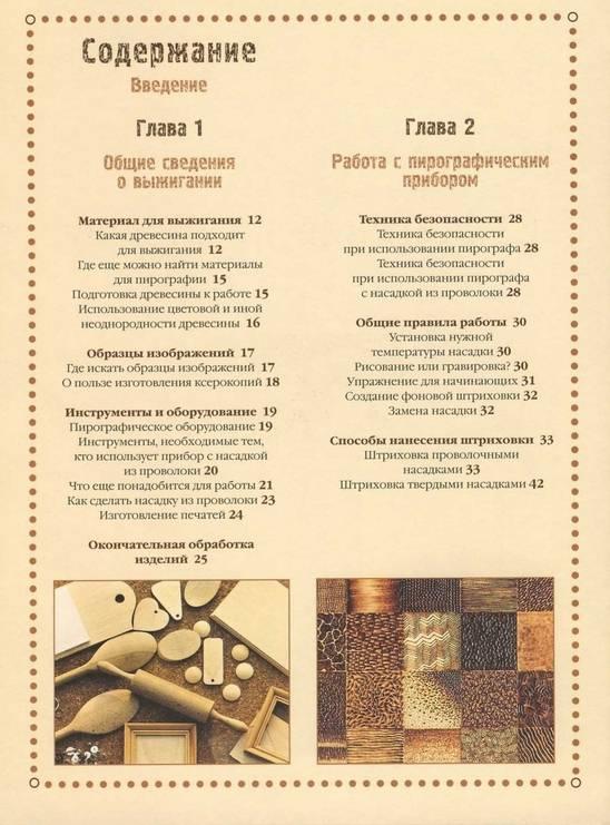 Иллюстрация 1 из 14 для Выжигание по дереву: Техника, приемы, изделия - Стефан Пул | Лабиринт - книги. Источник: Panterra