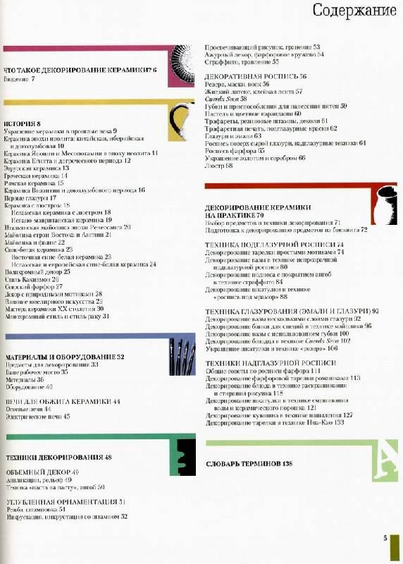 Иллюстрация 1 из 7 для Декорирование керамики: история, основные техники, изделия: Практическое руководство | Лабиринт - книги. Источник: Panterra