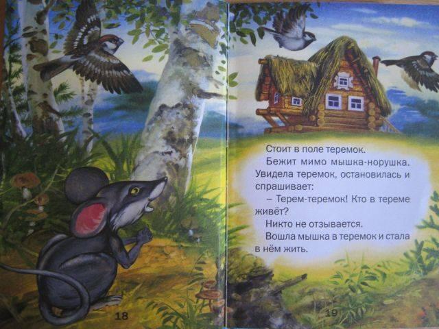 Иллюстрация 1 из 3 для Заюшкина избушка | Лабиринт - книги. Источник: Зарудная Нина Георгиевна