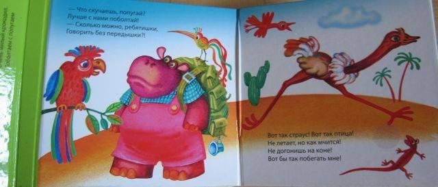 Иллюстрация 1 из 3 для Очень милый крокодил. Поболтаем с попугаем - Марина Дружинина | Лабиринт - книги. Источник: Зарудная Нина Георгиевна