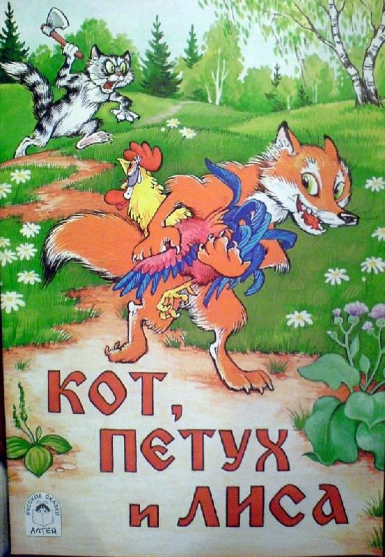 Иллюстрация 1 из 4 для Кот, петух и лиса | Лабиринт - книги. Источник: Спанч Боб