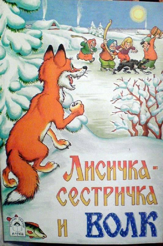 Иллюстрация 1 из 4 для Лисичка-сестричка и волк | Лабиринт - книги. Источник: Спанч Боб