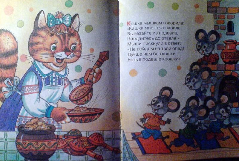 Иллюстрация 1 из 4 для Котенька-мурлыка - Виктор Хесин | Лабиринт - книги. Источник: Спанч Боб