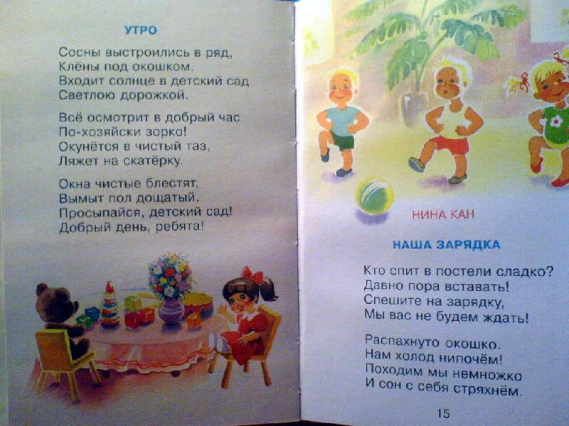 В детском саде номер 8 стих