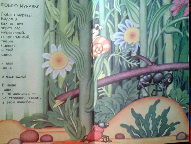 Иллюстрация 1 из 8 для Какие бывают подарки - Эмма Мошковская   Лабиринт - книги. Источник: Спанч Боб