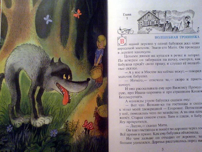 Иллюстрация 1 из 15 для Вниз по волшебной реке - Эдуард Успенский | Лабиринт - книги. Источник: Спанч Боб