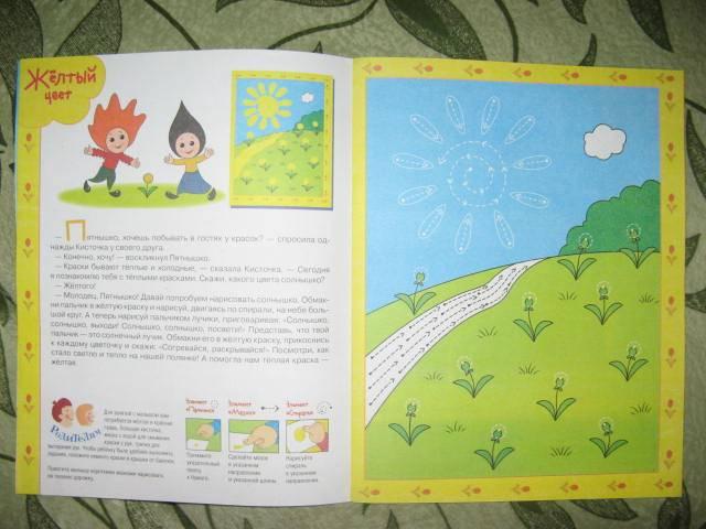 Иллюстрация 1 из 17 для Теплая сказка - Костина, Потапова | Лабиринт - книги. Источник: libe