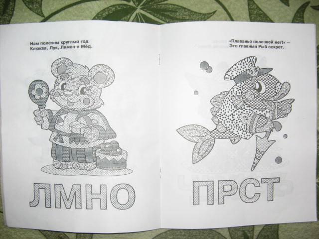 Иллюстрация 1 из 2 для Водная раскраска. Полезная азбука   Лабиринт - книги. Источник: libe