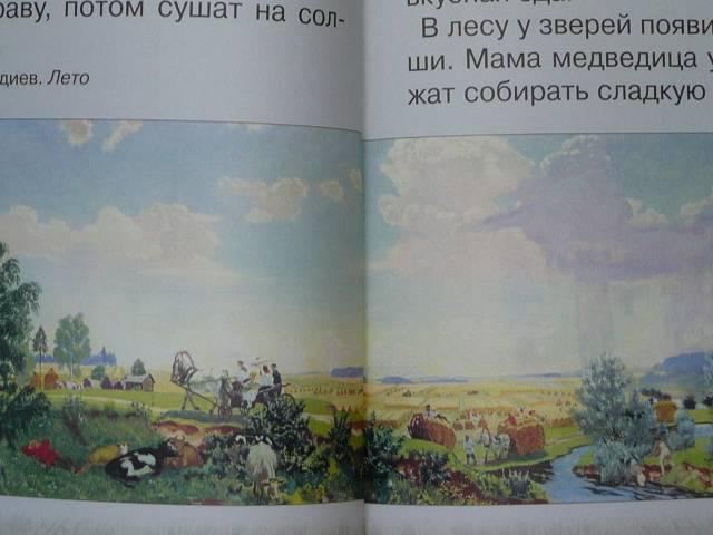 Иллюстрация 1 из 15 для Времена года - Александр Ткаченко | Лабиринт - книги. Источник: Новичкова Елена Юрьевна