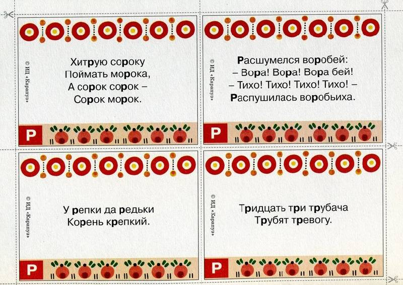 Иллюстрация 1 из 8 для Р-р-рычащие скороговорки. - Светлана Валявко | Лабиринт - книги. Источник: Дерингер  Анна Борисовна