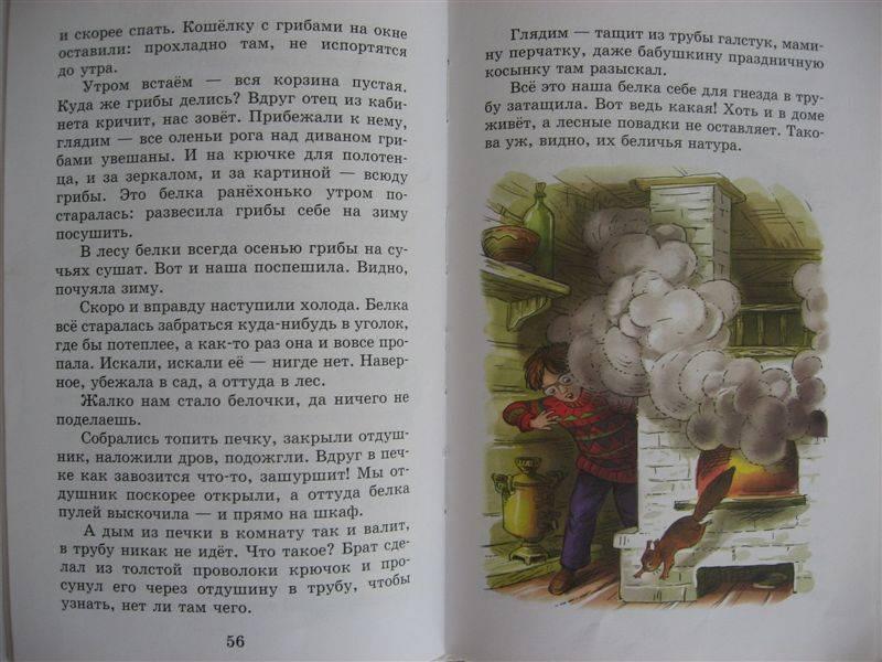 Читать книгу гарри поттер и кубок огня перевод росмэн