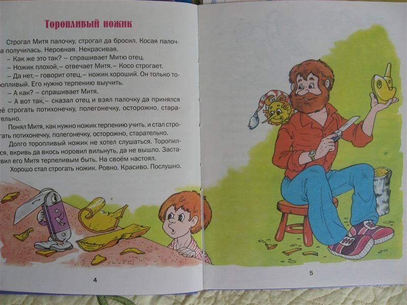 Иллюстрация 1 из 12 для Как Маша стала большой: Рассказы и сказки - Евгений Пермяк | Лабиринт - книги. Источник: Юта