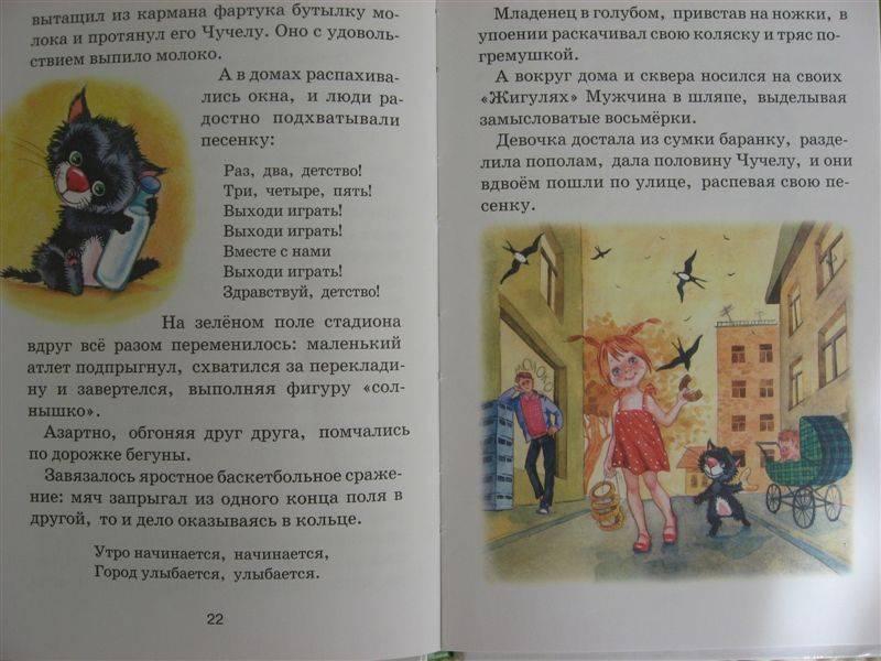 Иллюстрация 1 из 3 для Чучело-Мяучело   Лабиринт - книги. Источник: Юта