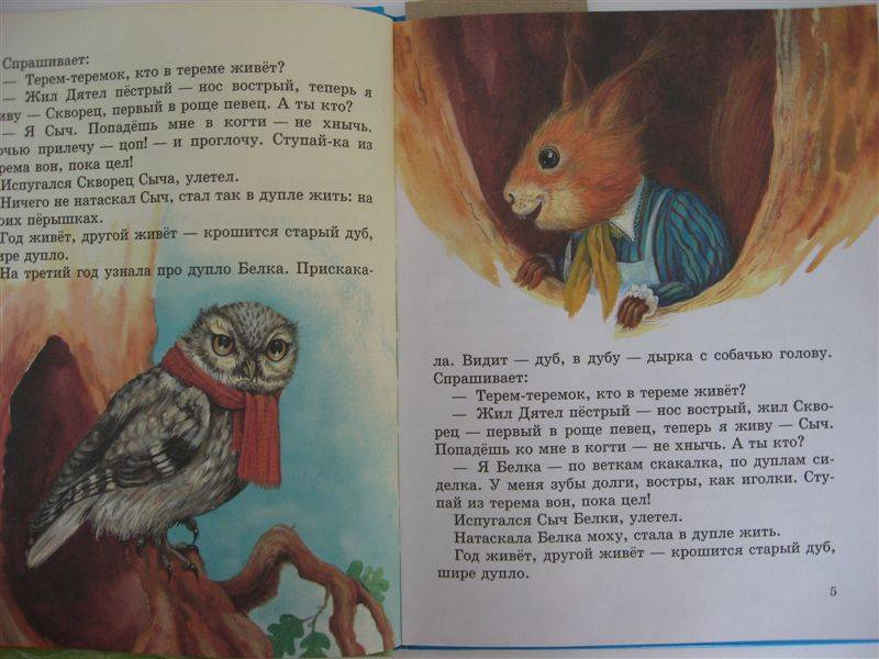 Иллюстрация 1 из 14 для Сказки - Виталий Бианки | Лабиринт - книги. Источник: Юта