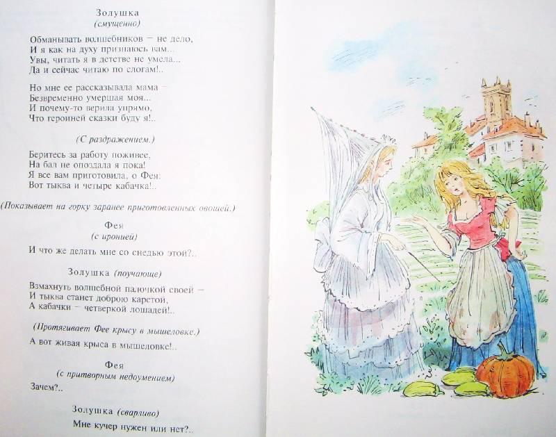 Иллюстрация 1 из 3 для Золушка до и после - Леонид Филатов   Лабиринт - книги. Источник: Читательница
