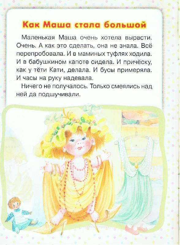 Иллюстрация 1 из 2 для Самое страшное - Евгений Пермяк | Лабиринт - книги. Источник: Большая Берта