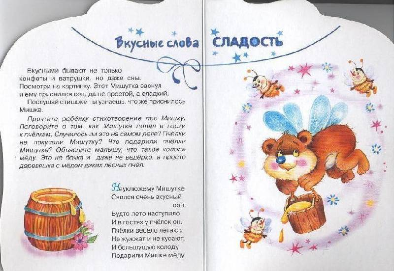Иллюстрация 1 из 3 для Раннее развитие: Чудесный мешочек: Вкусные слова - Лыкова, Мигунова | Лабиринт - книги. Источник: Пчёлка Майя