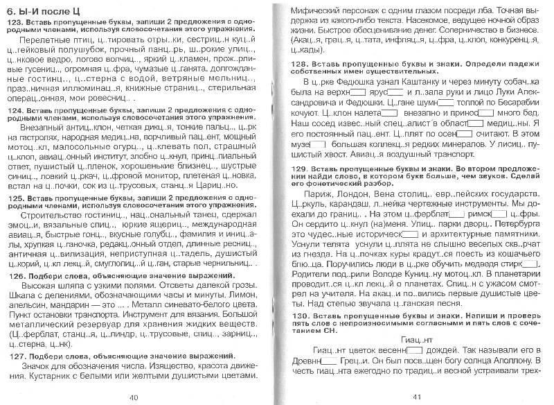 Гдз по русскому языку 5 класс шклярова сборник упражнений решебник