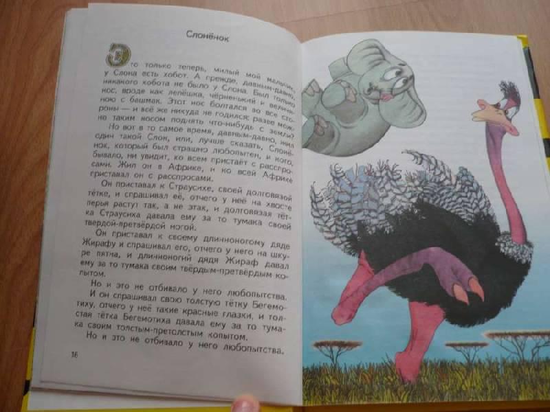Иллюстрация 1 из 12 для Слоненок - Редьярд Киплинг | Лабиринт - книги. Источник: Домбиблиотека
