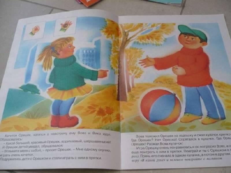 Иллюстрация 1 из 7 для Орешек на ладошке. Для детей 2-4-х лет - Любовь Абрамова | Лабиринт - книги. Источник: Домбиблиотека