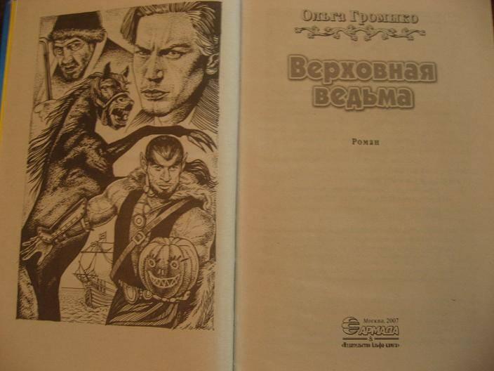Иллюстрация 1 из 2 для Верховная Ведьма - Ольга Громыко | Лабиринт - книги. Источник: Krofa