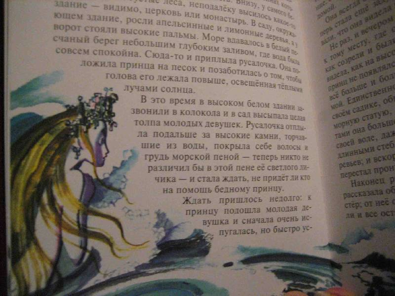 Иллюстрация 1 из 2 для Сказки - Ханс Андерсен   Лабиринт - книги. Источник: Трухина Ирина