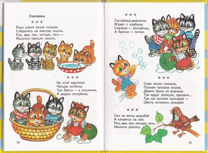 Иллюстрация 1 из 23 для Муркины сказки - Владимир Степанов | Лабиринт - книги. Источник: Lenoka