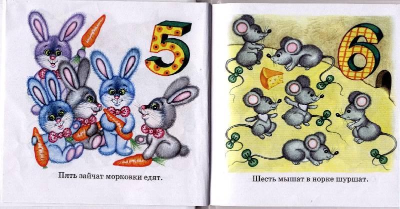 Иллюстрация 1 из 4 для Счет - Инна Светлова | Лабиринт - книги. Источник: *  Татьяна *