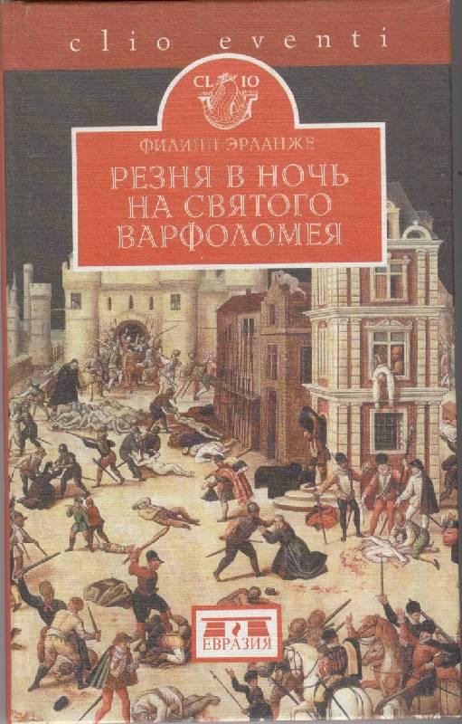 Иллюстрация 1 из 2 для Резня в ночь на святого Варфоломея   Лабиринт - книги. Источник: *  Татьяна *