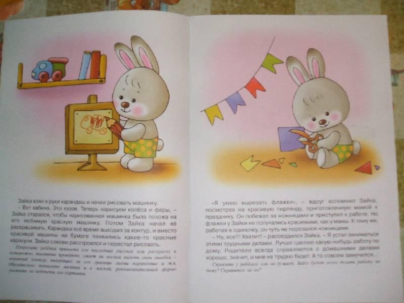 Иллюстрация 1 из 7 для Зайкины дела. Проблемы обучения - Ольга Громова | Лабиринт - книги. Источник: ashatan