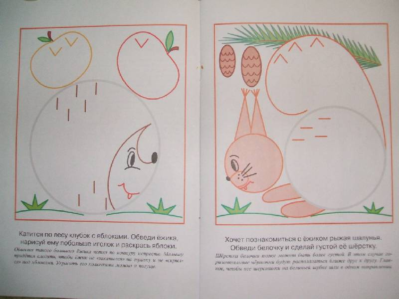 Иллюстрация 1 из 2 для Каляки: для карапузов 2-4 лет. Белочка под елочкой - Ирина Мальцева | Лабиринт - книги. Источник: ashatan