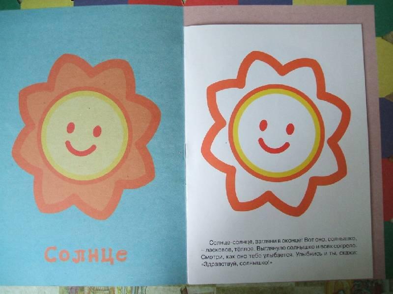 Иллюстрация 1 из 7 для Не только солнце. | Лабиринт - книги. Источник: ashatan
