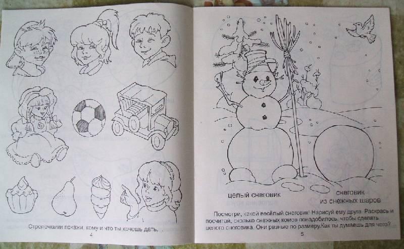 Иллюстрация 1 из 9 для Часть и целое. Для детей 3-5 лет (855)   Лабиринт - книги. Источник: ashatan