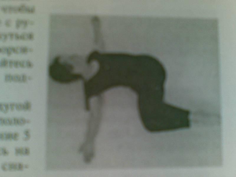 Иллюстрация 1 из 2 для Управление телом по методу Пилатеса - Робинсон, Томсон | Лабиринт - книги. Источник: Юлия7