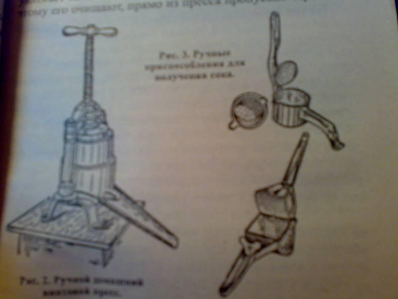 Иллюстрация 1 из 3 для Домашнее вино: Лучшие рецепты | Лабиринт - книги. Источник: Юлия7