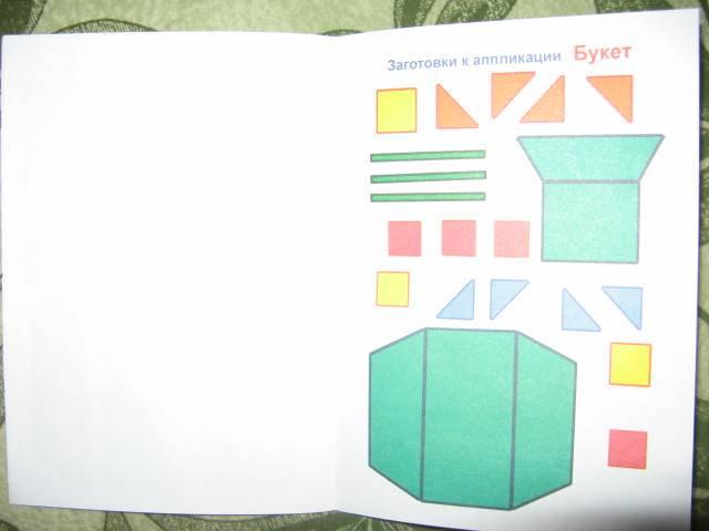 Иллюстрация 1 из 4 для Строим из фигурок | Лабиринт - книги. Источник: libe