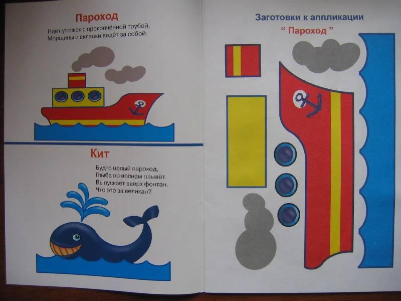 Иллюстрация 1 из 3 для По морям, по волнам | Лабиринт - игрушки. Источник: Крошка Сью