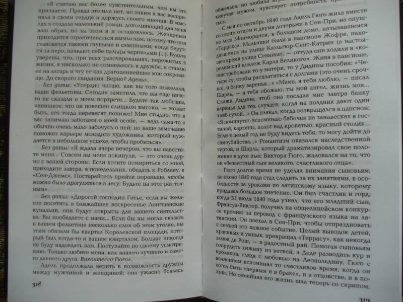 Иллюстрация 1 из 3 для Олимпио, или Жизнь Виктора Гюго - Андре Моруа | Лабиринт - книги. Источник: Ценитель классики