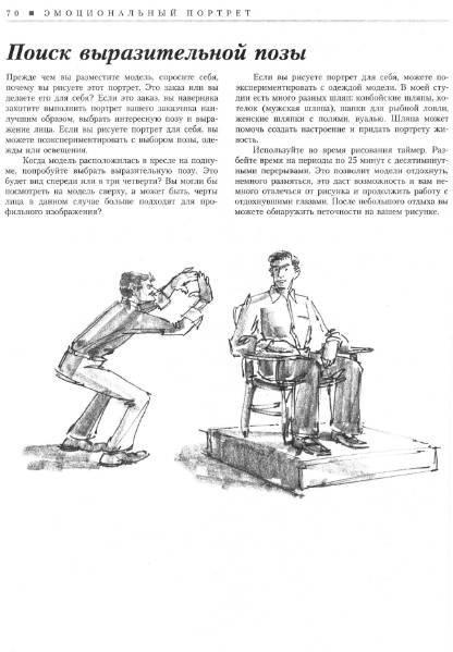 Иллюстрация 1 из 3 для Эмоциональный потрет - Поль Левейлль | Лабиринт - книги. Источник: Ценитель классики
