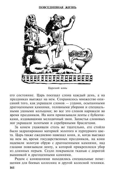 Иллюстрация 1 из 3 для Древняя Индия. Быт, религия, культура - Майкл Эдвардс | Лабиринт - книги. Источник: Ценитель классики