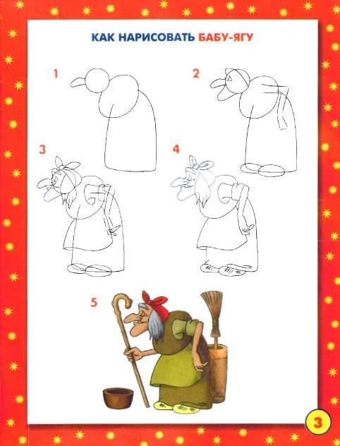 Иллюстрация 1 из 2 для Рисуем сказочных героев | Лабиринт - книги. Источник: Ценитель классики