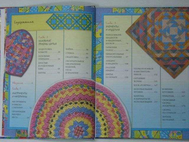 Иллюстрация 1 из 17 для Лоскутное шитье: Техника, приемы, изделия - Лариса Банакина | Лабиринт - книги. Источник: Panterra