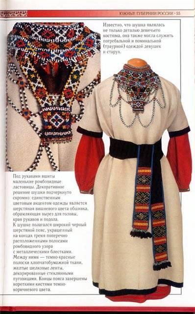 Иллюстрация 1 из 2 для Русский народный свадебный костюм - Горожанина, Зайцева   Лабиринт - книги. Источник: Panterra