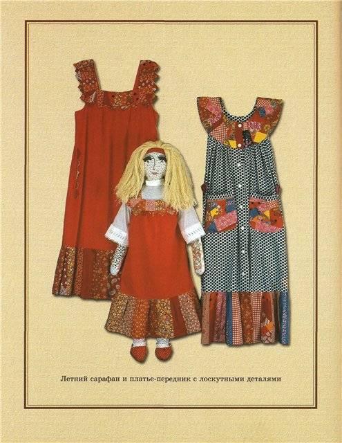 Иллюстрация 1 из 2 для Лоскутное шитье. От ремесла к искусству - Татьяна Мазурик   Лабиринт - книги. Источник: Panterra