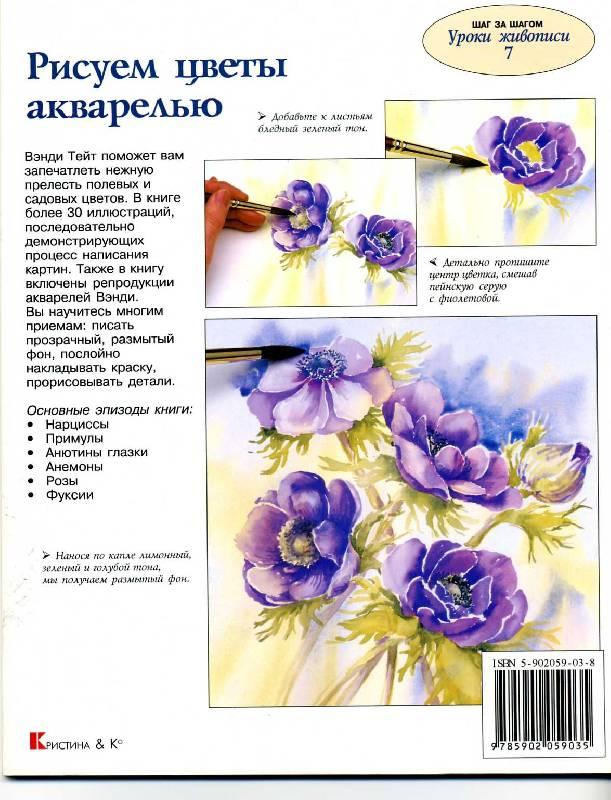 Как рисовать цветов в акварели