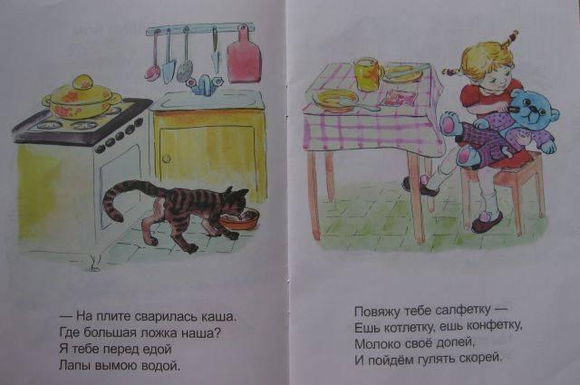 Иллюстрация 1 из 19 для Мой мишка - Зинаида Александрова | Лабиринт - книги. Источник: Зарудная Нина Георгиевна