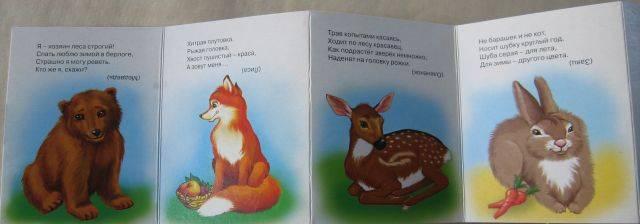 Иллюстрация 1 из 2 для А это кто? Книжки-малышки | Лабиринт - книги. Источник: Зарудная Нина Георгиевна