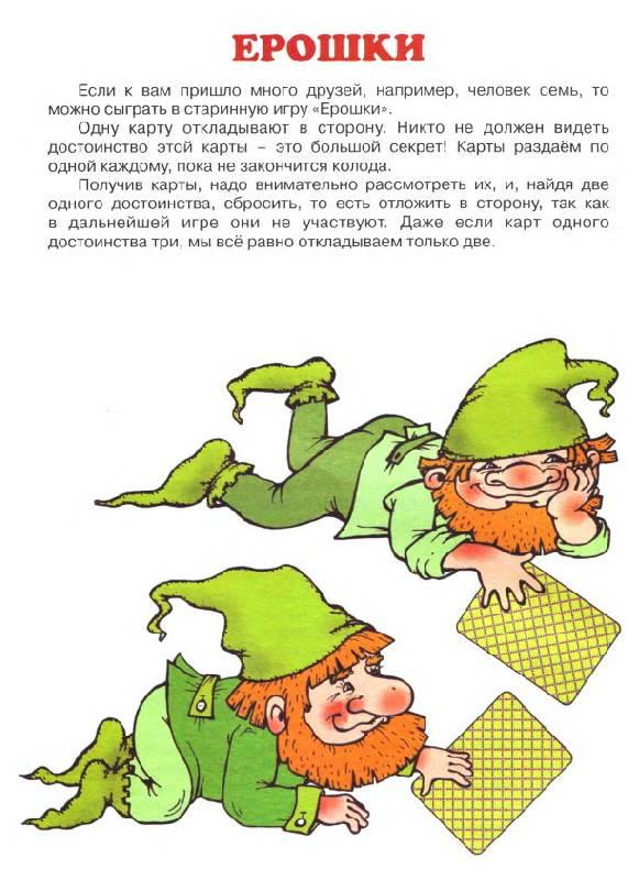 Иллюстрация 1 из 3 для Не валяй дурака! Детские карточные игры | Лабиринт - книги. Источник: Спанч Боб