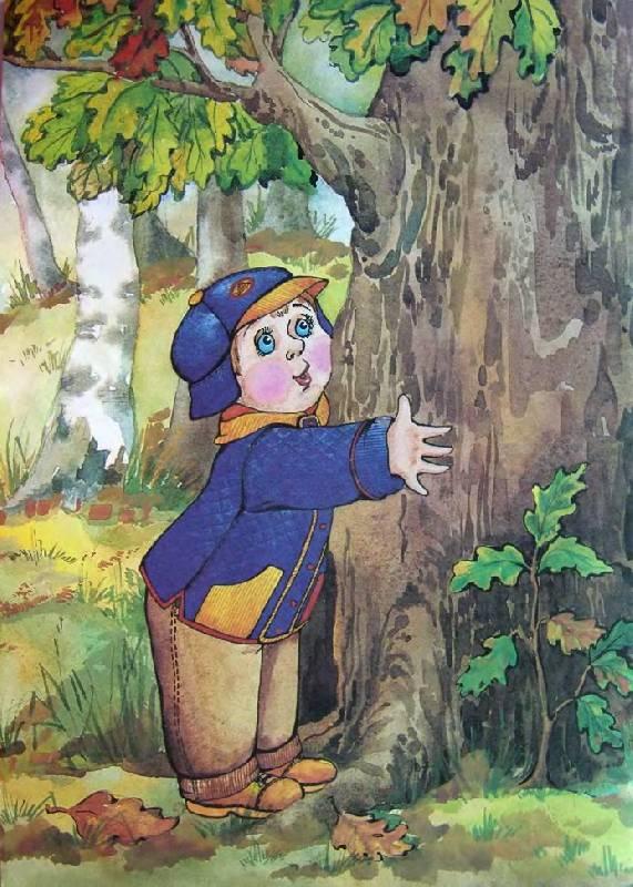 Иллюстрация 1 из 7 для Как мы провожали осень. | Лабиринт - книги. Источник: Спанч Боб