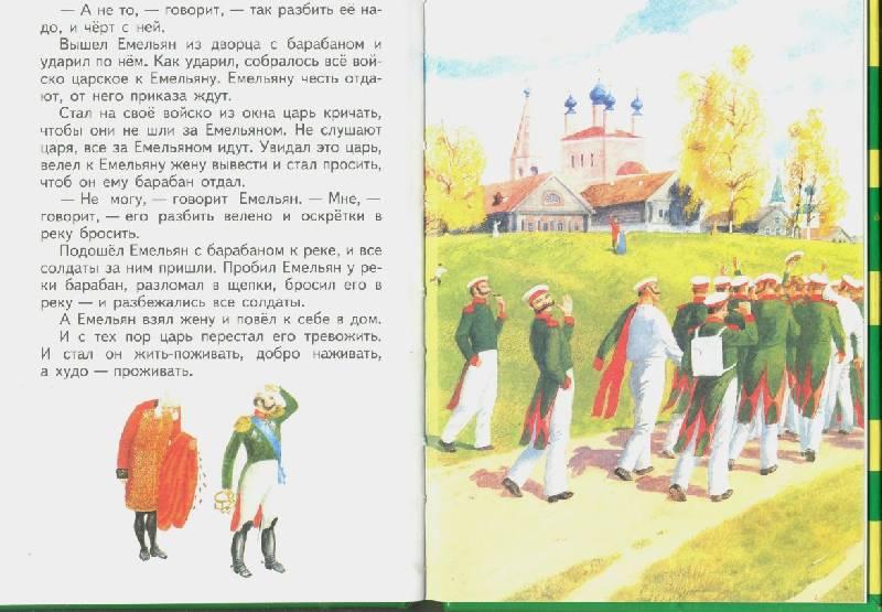 Иллюстрация 1 из 3 для Три медведя: Сказки - Лев Толстой   Лабиринт - книги. Источник: Спанч Боб